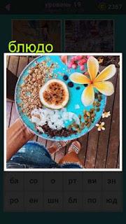 приготовлено блюда в тарелке украшенное специями и цветами