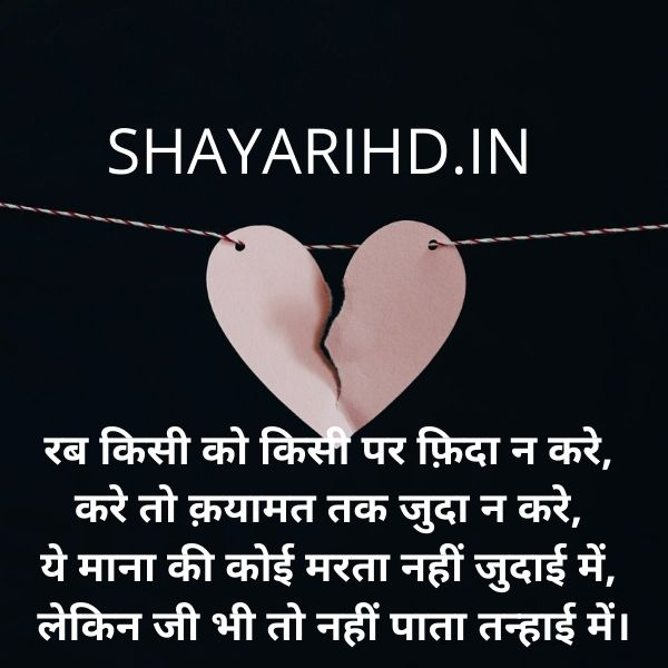 Best 50+ Judai Shayari in Hindi | Judai Shayari | जुदाई शायरी - Shayarihd