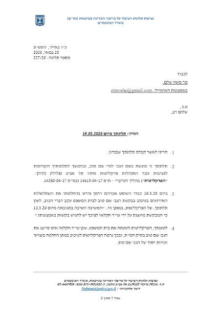 דחייה על הסף תלונה 227-20 מיום 20.05.2020 נגד פרקליטות המדינה