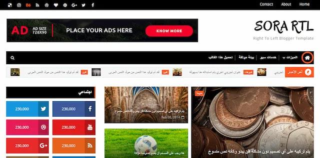 قالب بلوجر SORA الإخباري للمدونات العربية