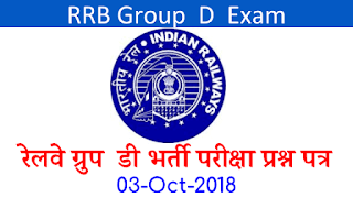 RRB Group D Exam 03-10-2018 Ist Shift
