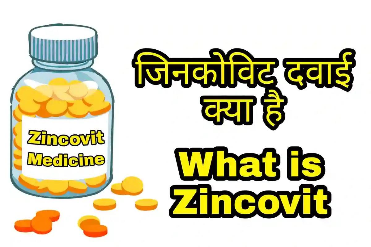 Zincovit Tablet in Hindi: खुराक, उपयोग, नुकसान, इत्यादि