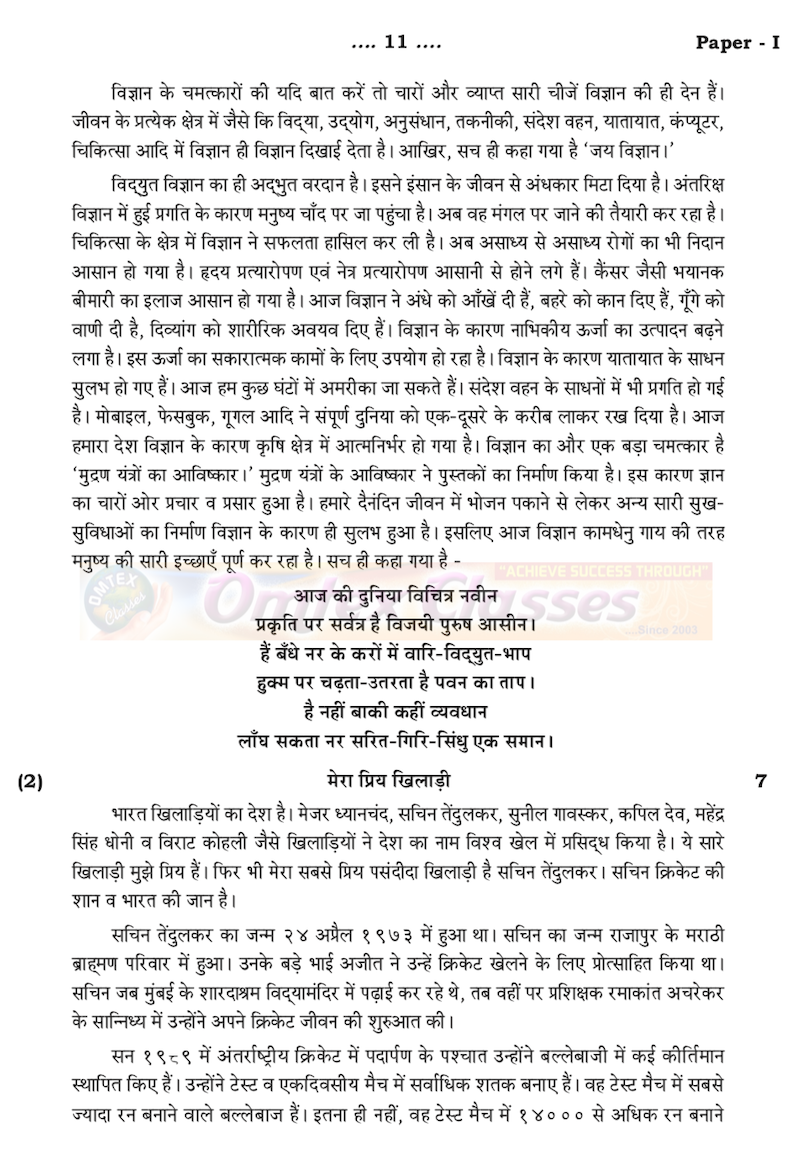 SOLUTION HINDI ENTIRE PAPER NO. 1 IMPORTANT MODEL PAPER FOR BOARD EXAM 2020. SSC 10TH MAHARASHTRA.