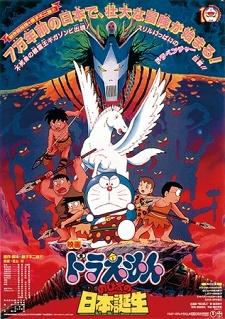 Download Film Doraemon The Movie 36 (2016) BRRip 720p Subtitle Indonesia