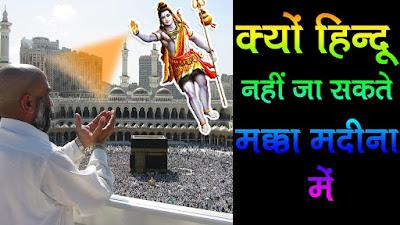 makka madina me hindu kyo nahi ja sakte shivling photo