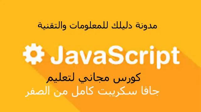 باللغة العربية تعلم الجافا سكربت من الصفر حتى الاحتراف javascript course
