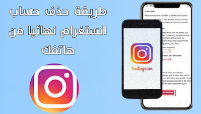كيفية حذف حساب انستغرام Instagram بشكل نهائي من هاتفك