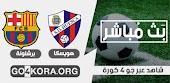 مشاهدة مباراة هويسكا  وبرشلونة بث مباشر اليوم 3-11-2020 في الاسباني