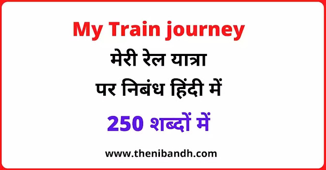 journy By Train text image in hindi