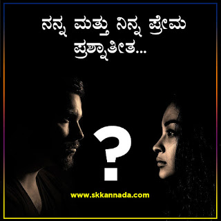 Feeling Love Quotes in Kannada