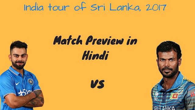 Sri Lanka vs India, 5th ODI Match Preview in Hindi