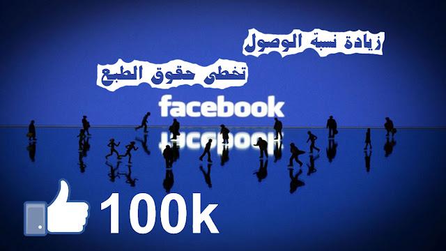 كيفية زيادة الوصول و تخطى حقوق الطبع و النشر فى فيس بوك