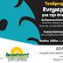 ΚΕΠ Υγείας Δήμου Ηγουμενίτσας - Ενημερωτικό Webinar για την Άνοια
