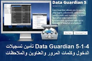 Data Guardian 5-1-4 تأمين تسجيلات الدخول وكلمات المرور والعناوين والملاحظات
