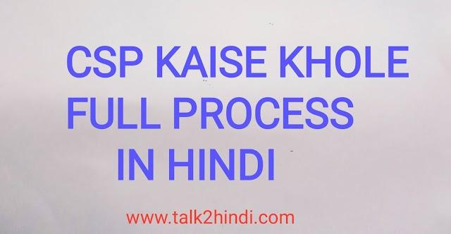 CSP ka full form | ग्राहक सेवा केन्द्र (CSP) ID kaise le