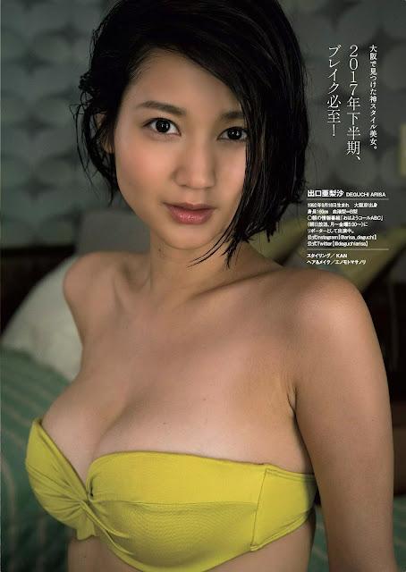 出口亜梨沙 Deguchi Arisa Kami Style X Reporter