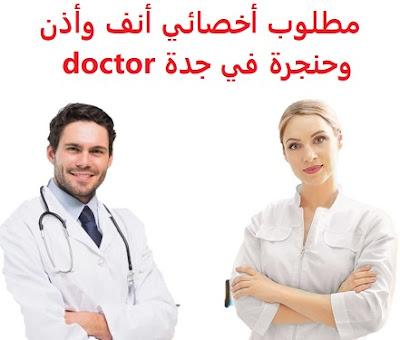 وظائف السعودية مطلوب  أخصائي أنف وأذن وحنجرة في جدة doctor