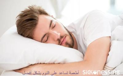 أطعمة تساعد على النوم بشكل أفضل