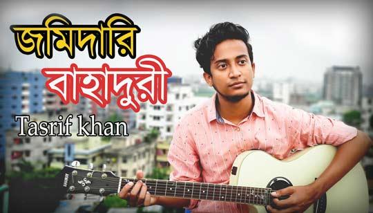 Jomidari Bahaduri Lyrics by Tasrif Khan from Kureghor