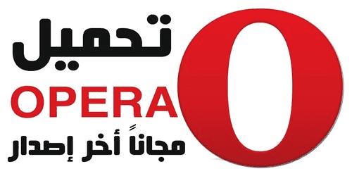 تحميل برنامج متصفح اوبرا 2020 Opera للكمبيوتر مجانا اخر اصدر