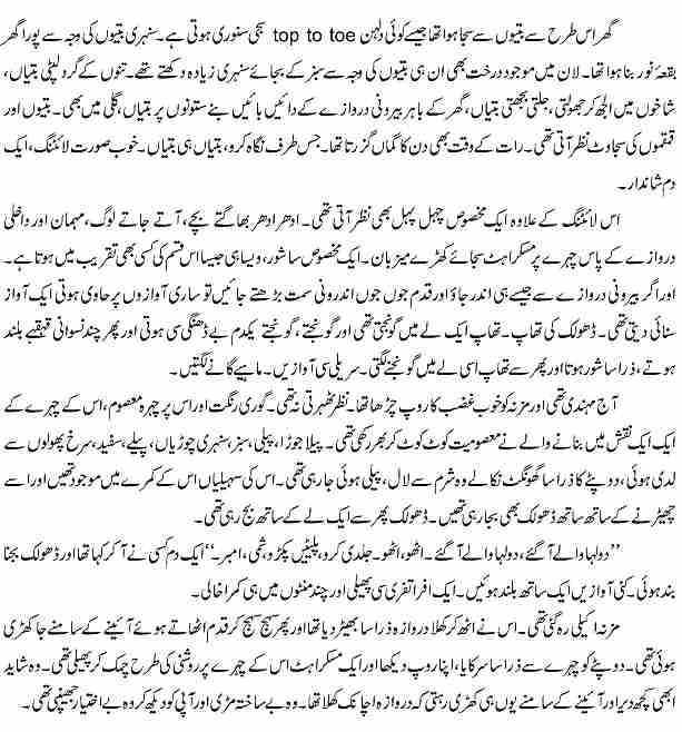 Sehar Sajid Romantic Urdu Novel