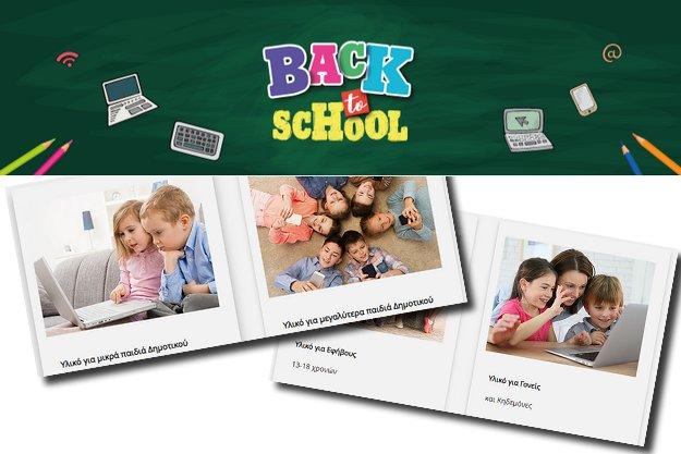 Δωρεάν εκπαιδευτικό υλικό σωστή χρήσης του διαδικτύου