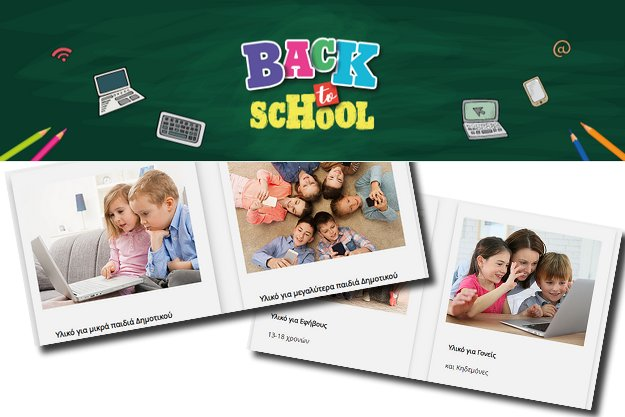 «Back to school 2019» - Δωρεάν εκπαιδευτικό υλικό σωστής χρήσης του διαδικτύου για μαθητές και ενηλίκους