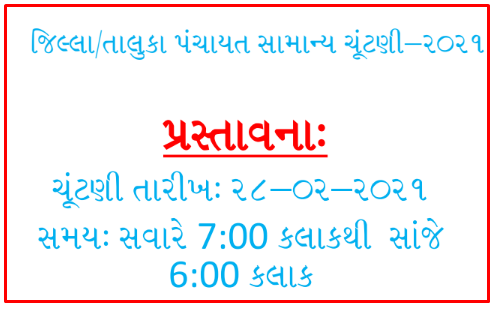 Talauka /Jilla Panchayat/Nagarpalika Election 2021 Talim Module Pdf File