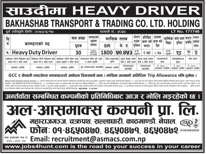 Free Visa, Free Ticket Jobs For Nepali In Saudi Arabia Salary- Rs. 50,453/
