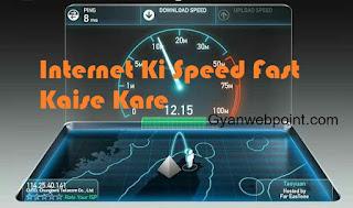 Internet-ki-speed-kaise-badhaye