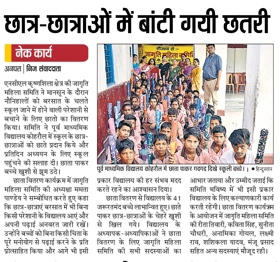 Madhyamik Vidyalay UP, Baanti Gai Chhatri