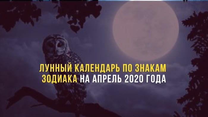 Лунный календарь по Знакам Зодиака на апрель 2020 года
