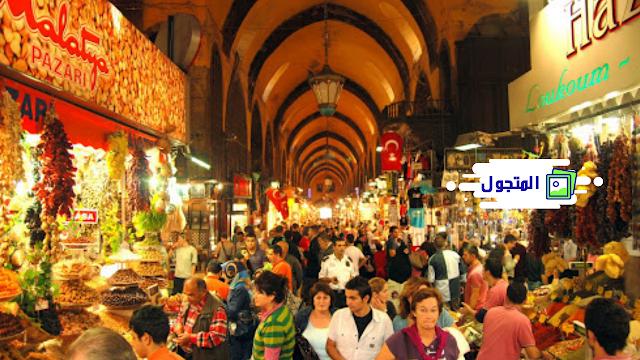 سوق أو بازار أراستا