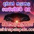 Lagna Palapala Ada Dawase  | ලග්න පලාපල | Sathiye Lagna Palapala 2019 | 2019-11-02