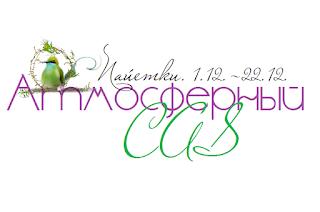 Атмосферный CAS. Пайетки.