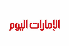 وظائف جريدة الامارات اليوم بتاريخ 25 ابريل 2021