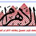 وظائف اهرام الجمعة 06 ديسمبر2019 | وظائف الأهرام الجمعة 06-12-2019