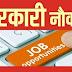 12वीं पास के लिए इंडियन कोस्ट गार्ड में नौकरी करने का सुनहरा मौका, आवेदन प्रोसेस शुरू