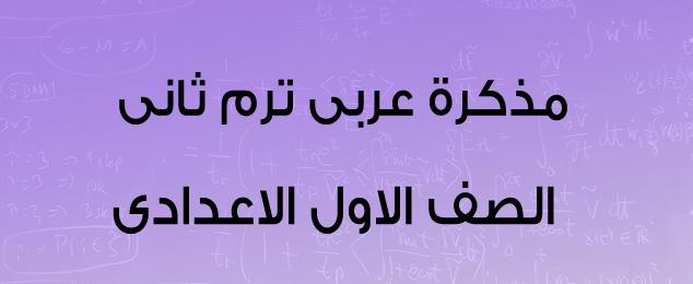 مذكرة مادة اللغة العربية للصف الاول الأعدادى الترم الثاني 2021