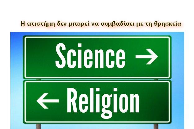 Η επιστήμη είναι το αντίθετο της θρησκείας