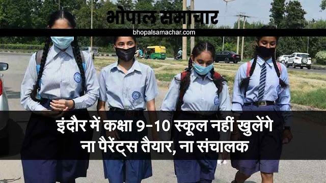 INDORE NEWS- प्राइवेट स्कूल संचालक और पेरेंट्स दोनों तैयार नहीं, ऑनलाइन क्लास चलेंगी