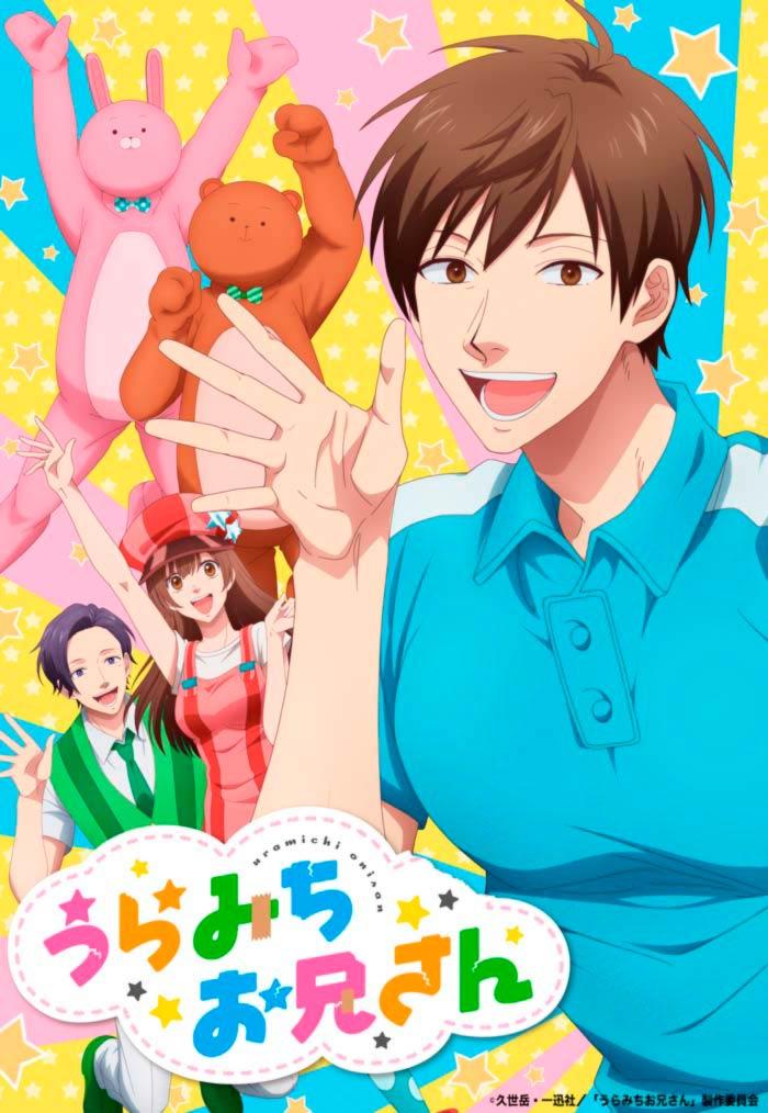 Uramichi Oniisan anime - poster