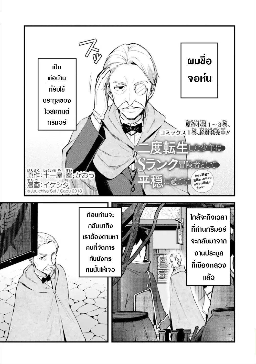 อ่านการ์ตูน Nido Tensei Shita Shounen wa S Rank Boukensha Toshite Heion ni Sugosu-zense ga kenja de eiyuu datta boku wa raisede wa jimini ikiru ตอนที่ 8 หน้าที่ 2