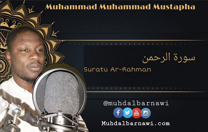 Suratu Ar-Rahman  سورة الرحمٰن | Muhammad Muhammad Mustapha