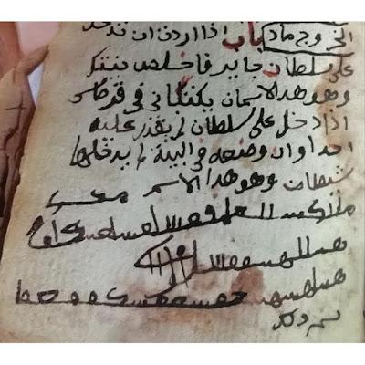 صورة طلسم للدخول على السلطان الجاير (الظالم) فتأمن شره .