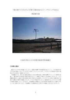 http://www.geidankyo.or.jp/img/news/2014tohoku.pdf