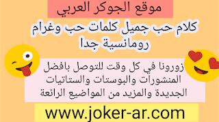 كلام حب جميل كلمات حب وغرام رومانسية جداً 2019 - الجوكر العربي
