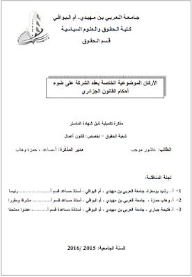 مذكرة ماستر: الأركان الموضوعية الخاصة بعقد الشركة على ضوء أحكام القانون الجزائري PDF