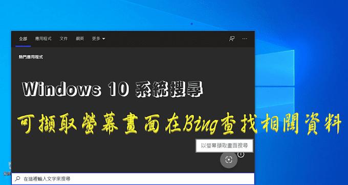 Windows 10 也有智慧鏡頭,擷取螢幕畫面隨即在 Bing 以圖搜尋資料
