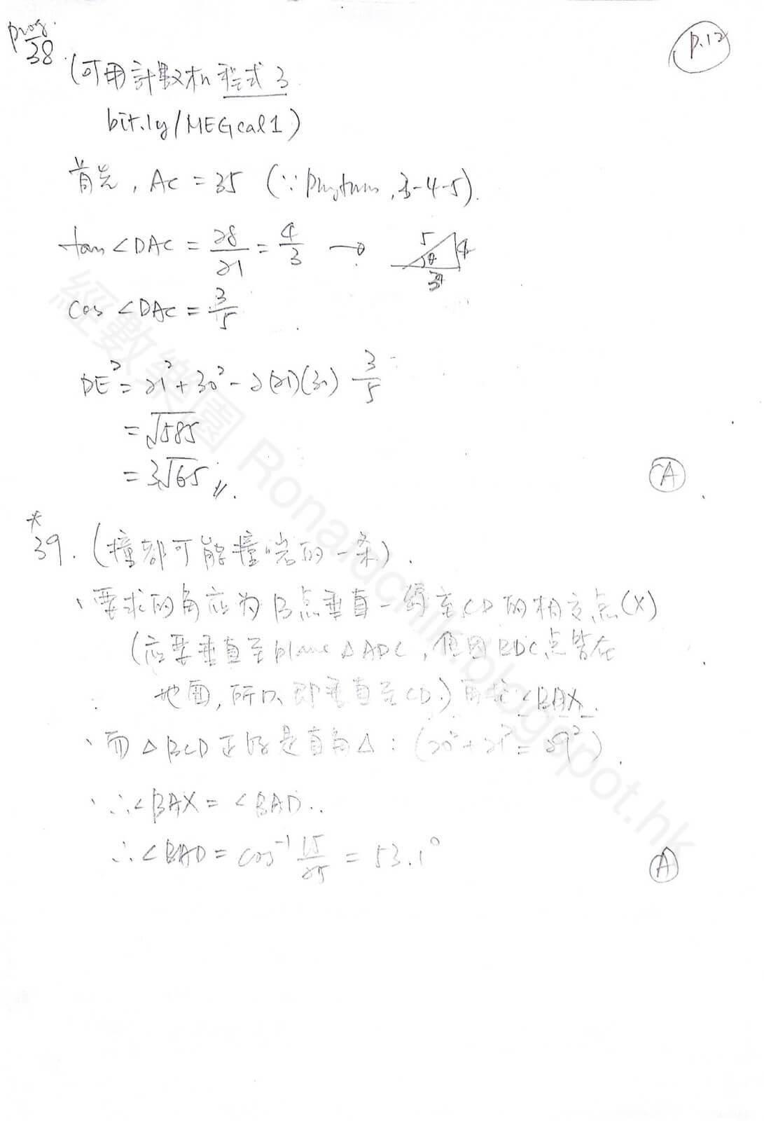 2017 DSE Math Paper 2 數學 卷二 答案 Q.38,39